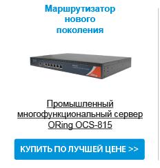 Промышленный многофункциональный сервер ORing OCS-815