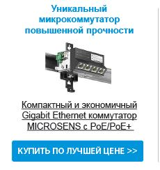 Компактный и экономичный Gigabit Ethernet коммутатор MICROSENS с PoE/PoE+