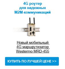 Новый мобильный 4G маршрутизатор Westermo MRD-455