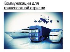 Коммуникации для транспортной отрасли