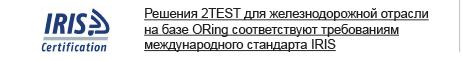 Решения 2TEST для железнодорожной отрасли на базе ORing соответствуют требованиям международного стандарта IRIS