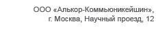 ООО «Алькор-Коммьюникейшин», г. Москва, Научный проезд, 12